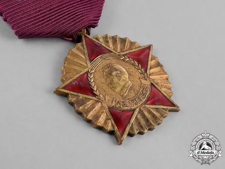 Resist U.S. Aggression, Aid Korea Commemorative Medal Obverse