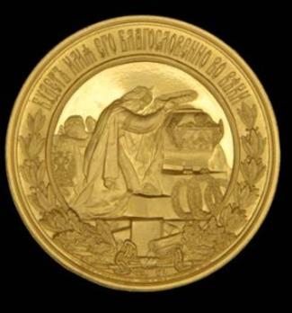 Alexander II Memorial Medal, in Gold Reverse