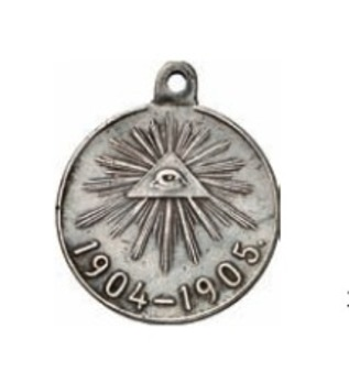 Medal for the Russo-Japanese War, in Silver