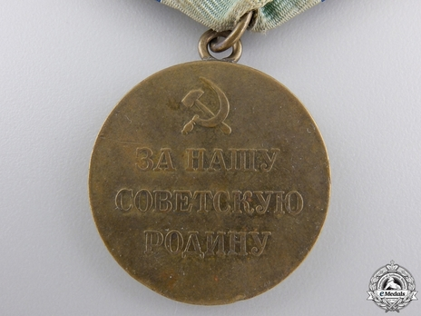 Partisan II Class Medal Reverse
