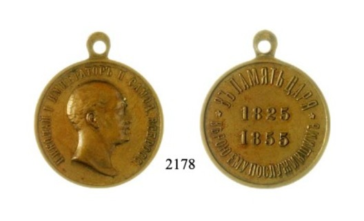 Commemorative Medal of the Reign of Czar Nicholas I, in Bronze