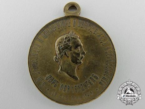 Liberation of Bulgaria Medal Obverse