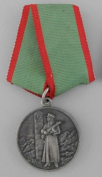 Distinction in Guarding the State Border of the USSR Medal (Variation I) Obverse