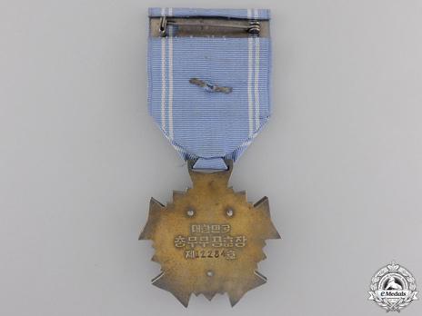 Order of Military Merit, Type III, III Class (Chungmu) Reverse