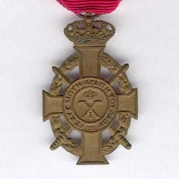 Royal Order of George I, Military Division, Commemorative Cross, in Bronze Obverse