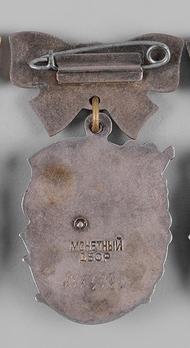 Order of Maternal Glory, II Class, Reverse
