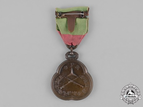 Distinguished Military Medal of Haille Selassie I Reverse