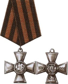 Cross of Saint George IV Class Cross Obverse