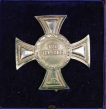War Service Cross, in Silver (1871-1914)