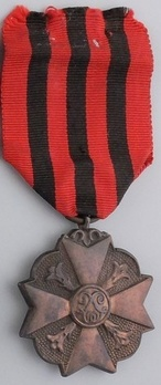 III Class Medal (for Long Service) Reverse