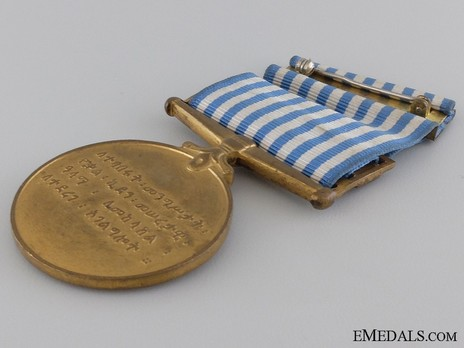 United Nations Korea Medal Reverse