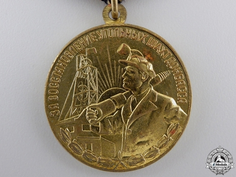 Restoration of the Donbass Coal Mines Brass Medal Obverse