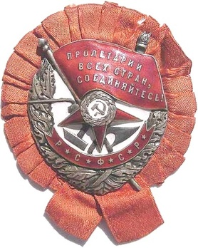 Order of the Red Banner ,Circular Medal (in cloth)