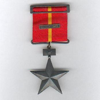 III Class (Armed Forces) Obverse