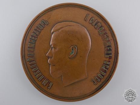Nicholas II Horse Breeding Bronze Table Medal Obverse