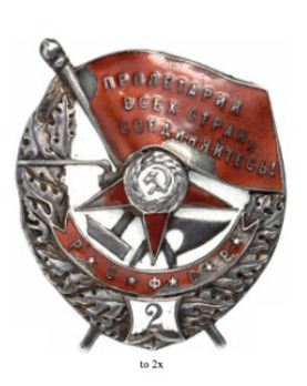 Order of the Red Banner of the RSFSR, Type I (2nd award)