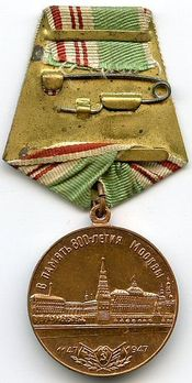 Commemoration of 800 Years of Moscow Bronze Medal Reverse
