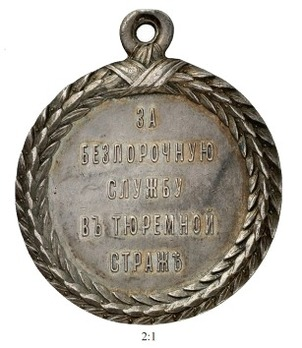 Medal for Blameless Service in the Prison Guard, Type I, in Silver Reverse