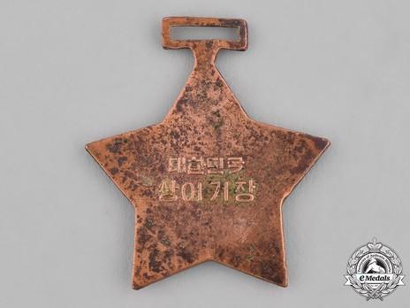 Wound Medal, II Class Reverse