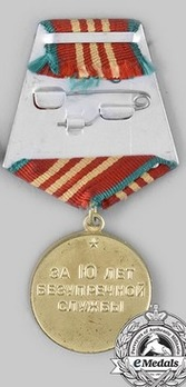 Irreproachable Service in the Armed Forces of the USSR III Class Medal Reverse