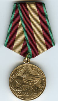 Medal for 90 Years of the Armed Forces Obverse