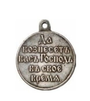 Medal for the Russo-Japanese War, in Silver Reverse