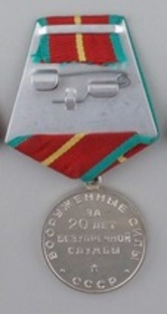 Irreproachable Service in the Armed Forces of the USSR Medal, I Class Reverse