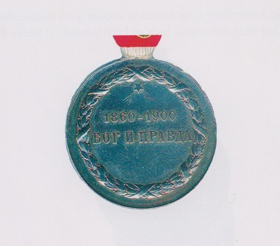 """Commemorative Medal of Prince Nicolas I 40 years of Reign, in Silver (stamped """"J.C."""") Reverse"""