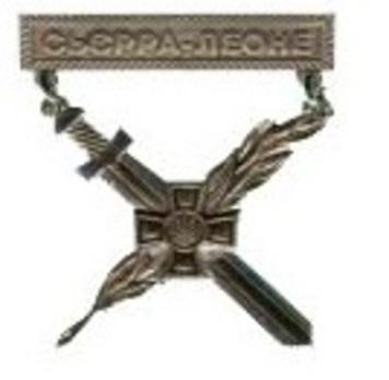 Warrior-Peacemaker Badge (Sierra Leone) Obverse