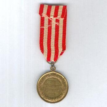 "Medal for the Serbian-Bulgarian War 1885, in Bronze (stamped ""SCHILLER"") Reverse"
