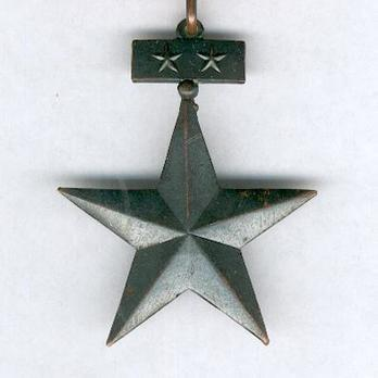 II Class (Armed Forces) Obverse