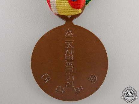 Korean War Service Medal Reverse