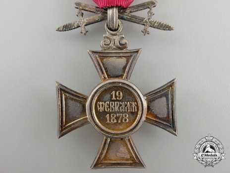 Order of St. Alexander, Type II, Military Division, VI Class (with swords on ring) Reverse