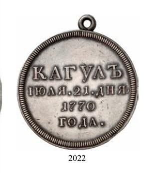 Battle on the River Kagul, Silver Medal, by T. Ivanov (Novodel) Reverse
