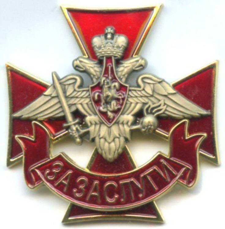 Army honor badge