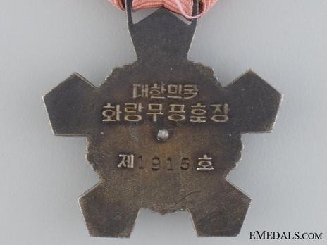 Order of Military Merit, Type III, IV Class (Hwarang) Reverse
