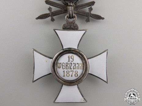 Order of St. Alexander, Type II, V Class Knight (with crown and swords on ring) Reverse