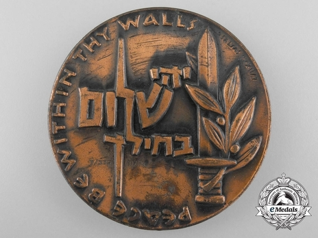 Israel State Medal for Valour Obverse