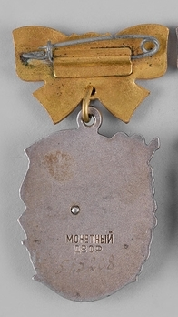 Order of Maternal Glory I Class Medal (Variation I) Reverse