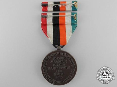 Commemorative Medal of Captain Karl Spindler Reverse