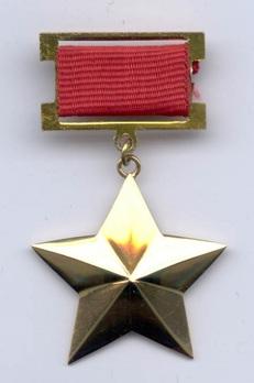 Hero of the People's Republic of Bulgaria Obverse