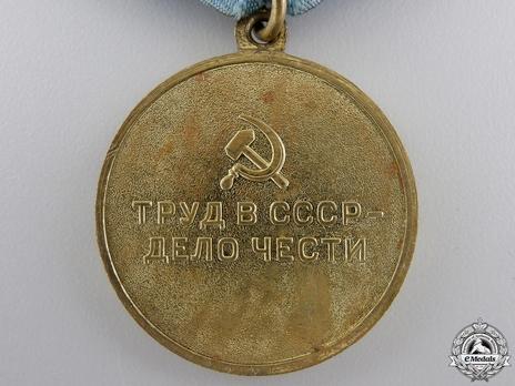 Restoration of the Black Metallurgical Enterprises Brass Medal Reverse