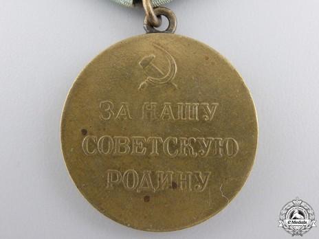 Defence of Sevastopol Brass Medal (Variation I) Reverse