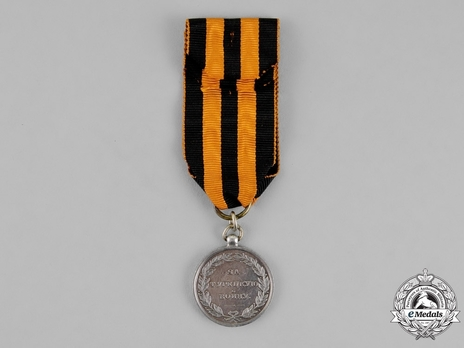 Turkish War of 1828-1829 Silver Medal Reverse