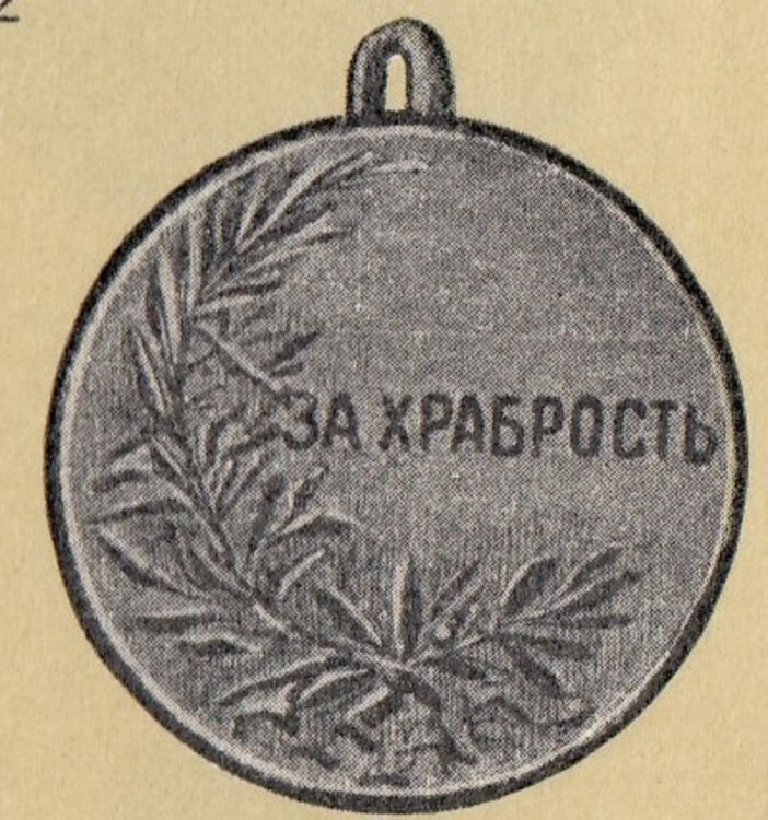 Russia%2c+medal+for+bravery