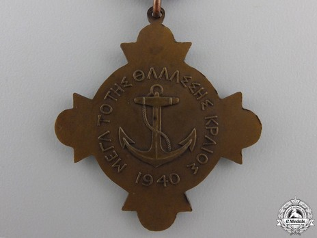 Merchant Navy War Cross, in Bronze Reverse