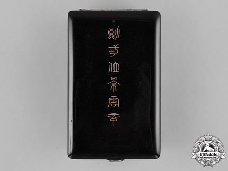 Order of the Auspicious Clouds, III Class Commander Case of Issue