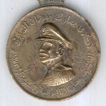 Bronze Medal (with bronze) Obverse