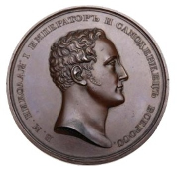 Medal for Usefulness, Type II, in Silver (1825)