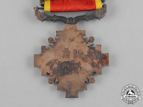 Order of the Pillars of the State, IV Class Officer Reverse